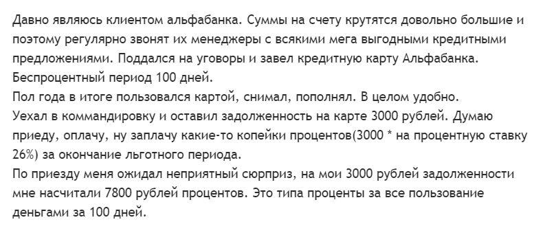 Отзыв Альфа-Банк 100 дней без процентов