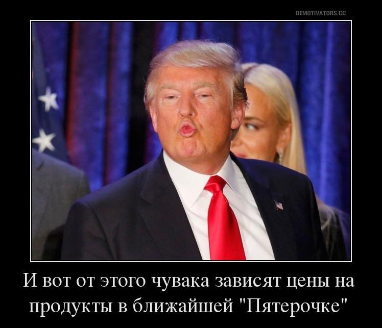Смешной Дональд Трамп