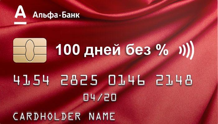 Особенности кредитной карты Альфа-Банка 100 дней без процентов