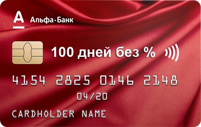 Карта Альфа-Банка 100 дней без процентов — пожалуй, лучшая кредитка в мире