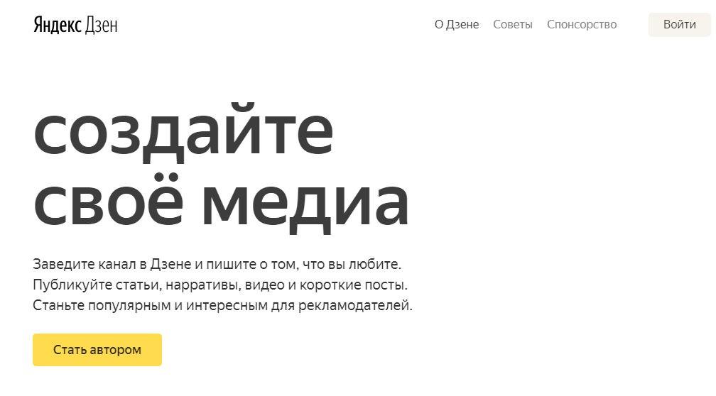 Яндекс Дзен вход для авторов