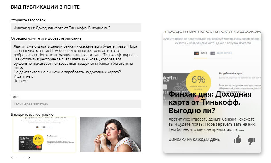 Пост на Яндекс.Дзен