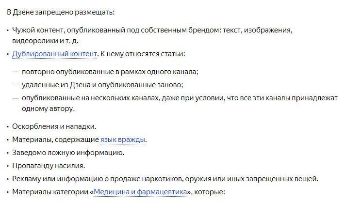 Бан в Яндекс.Дзене
