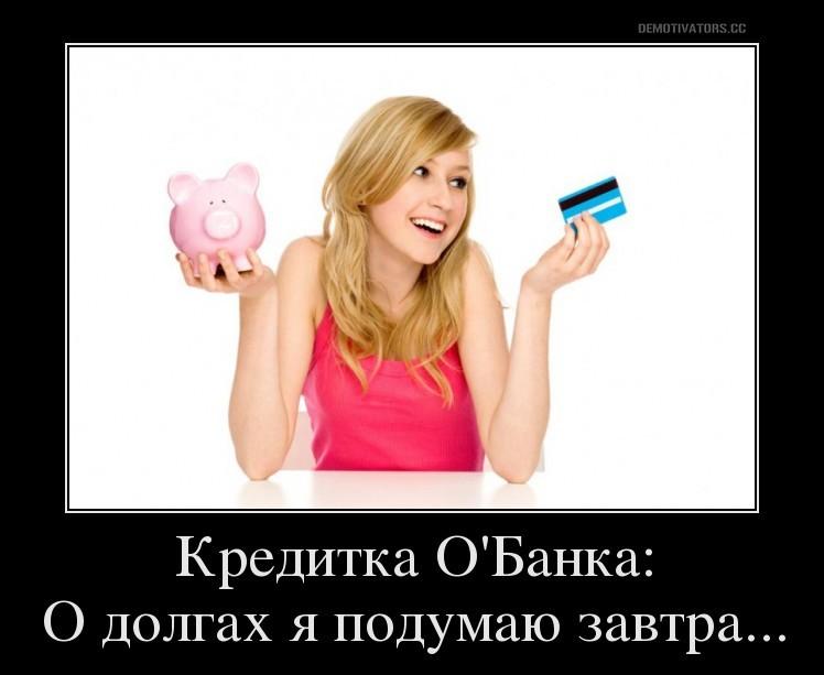 Закрыть кредитку