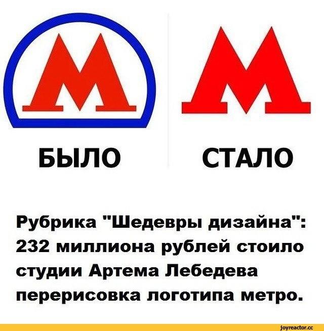 Логотип метро Лебедев