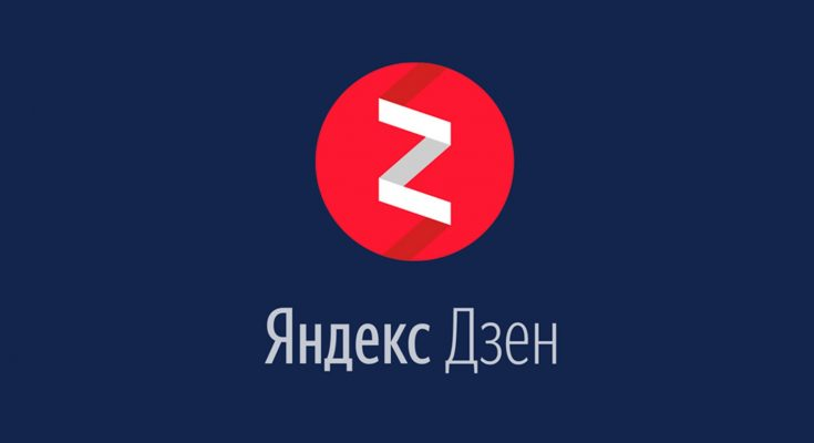 Как заработать на Яндекс.Дзене: пошаговая инструкция