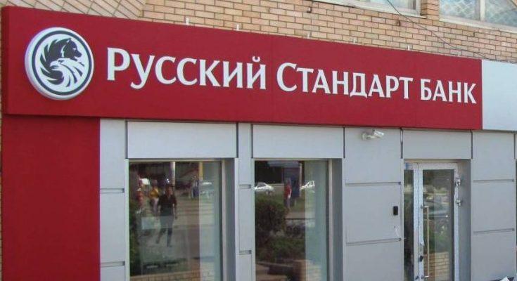 Вклады 2019 года в банке Русский Стандарт: предельная эффективность и простота