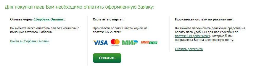 Покупка паев ПИФов Сбербанка