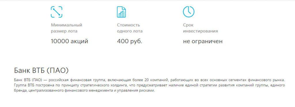 Вложить тысячу рублей в акции