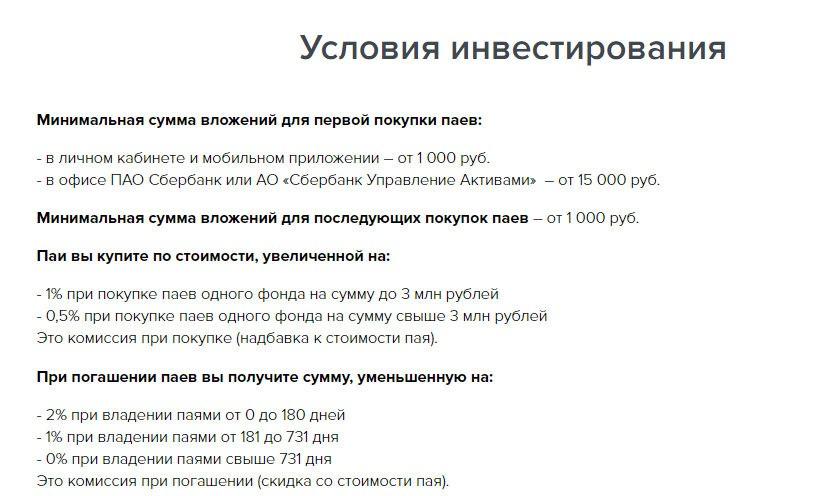 Вложить тысячу рублей в ПИФы