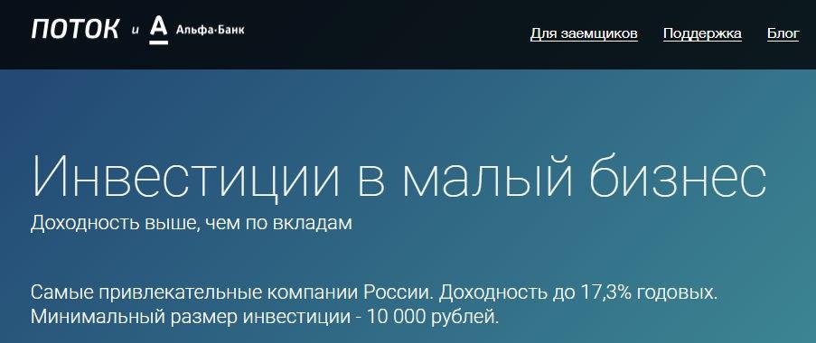 Вложить тысячу рублей в Альфа-Поток