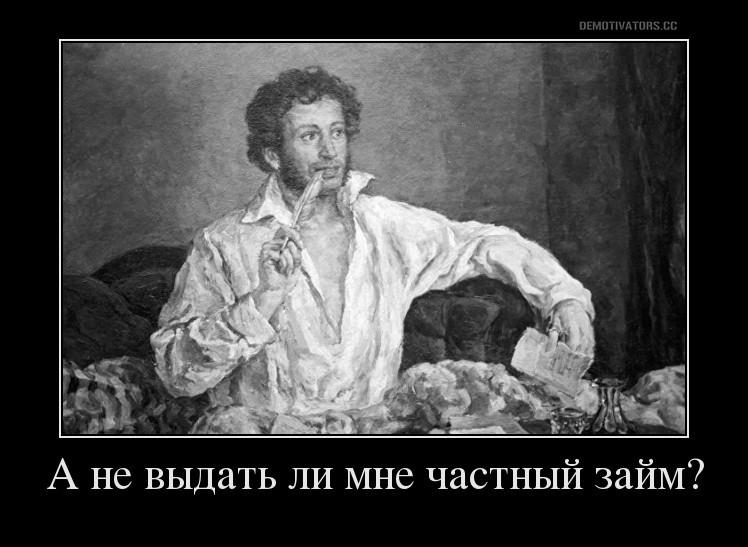 Пушкин выдает кредит