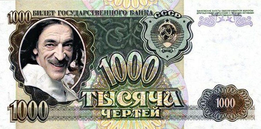Куда вложить тысячу рублей, чтобы заработать: полный обзор вариантов