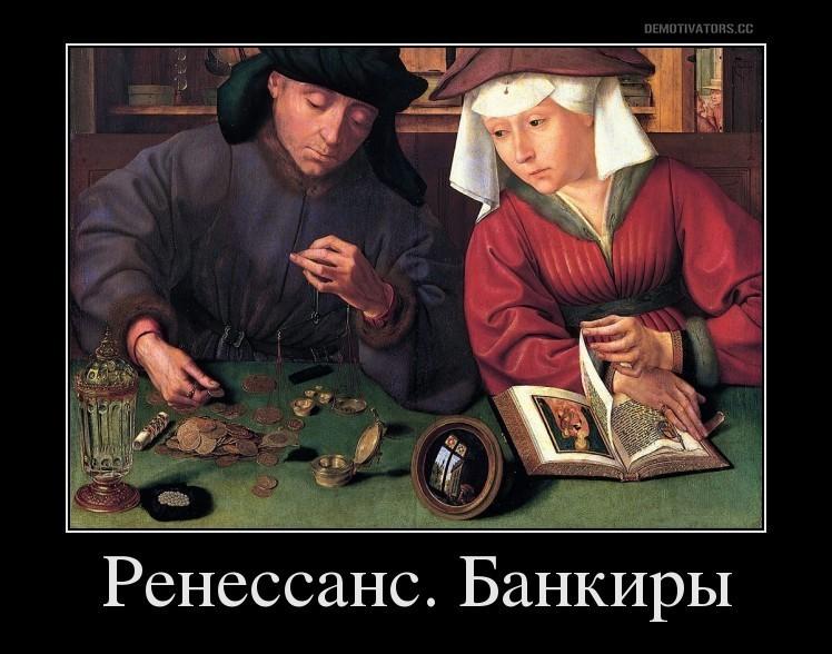 Ренессанс Банк