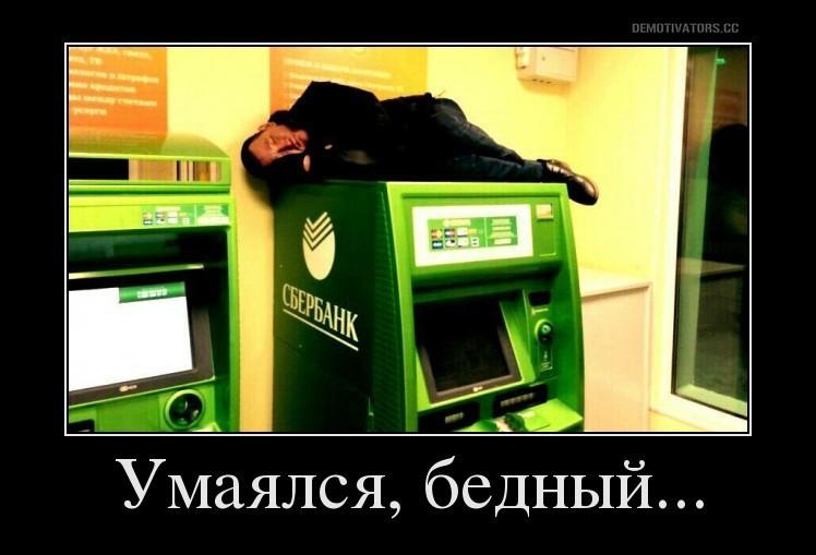 Пополнение вклада в банкомате Сбербанка