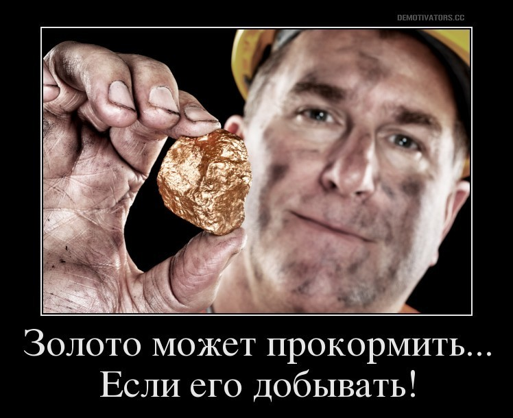 Нужно больше золота!