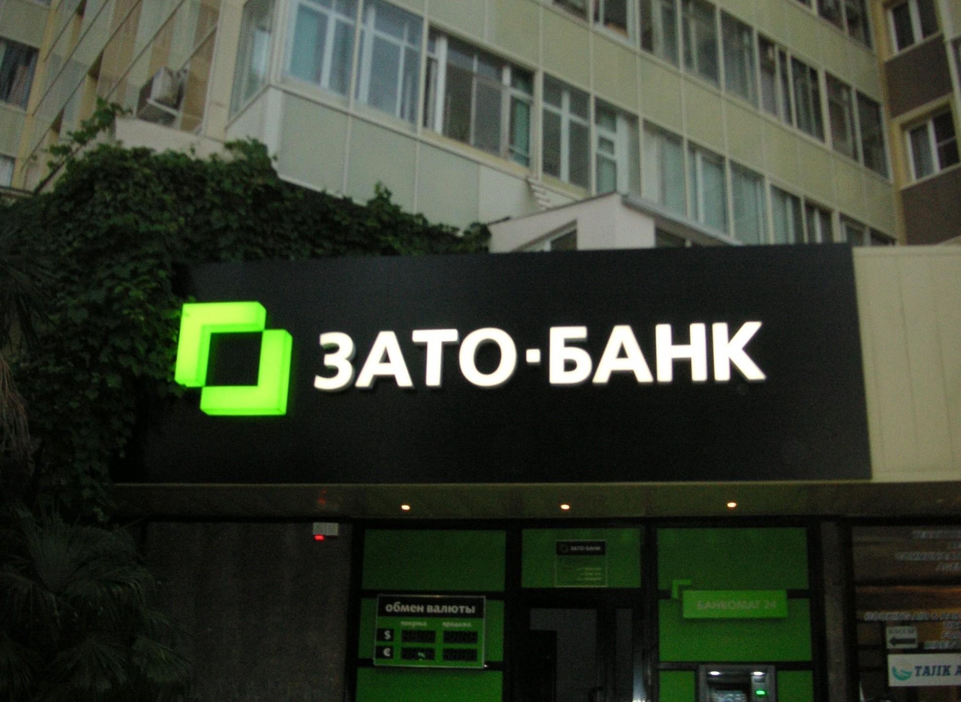 Какой банк закроется следующим?