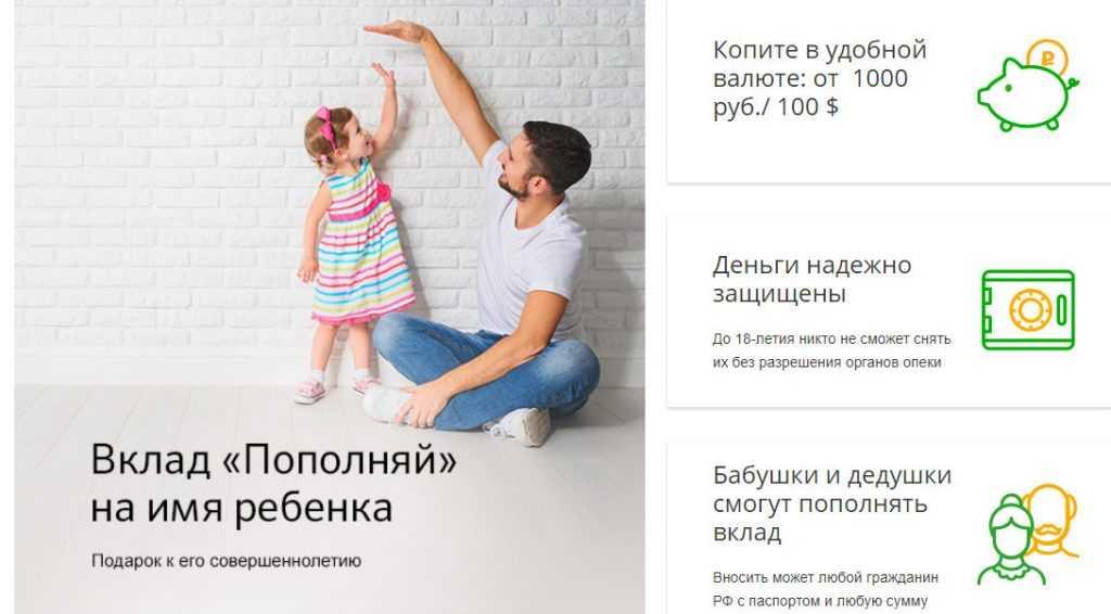 Вклад на имя ребенка в Сбербанке