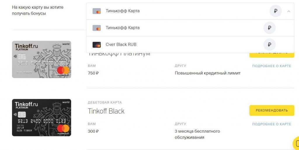 Партнерский кабинет Тинькофф