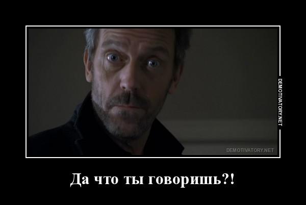 Доктор Хаус удивлен