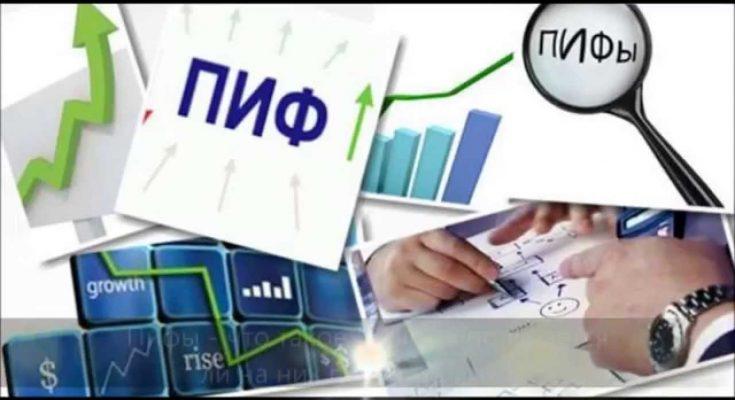 7 правил инвестирования в ПИФы: как заработать на паях