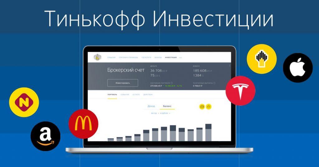 Обзор Тинькофф инвестиции.