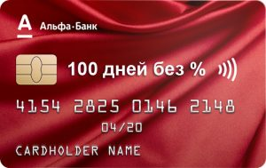 Карта Альфа-Банка 100 дней без процентов - пожалуй, лучшая кредитка в мире