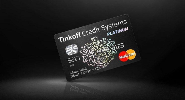 Отзывы о банке тинькофф кредитные карты 2020 год