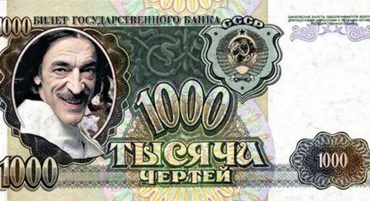 Куда вложить 1000 рублей