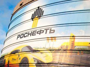 Дивиденды Роснефти в 2019 году: чего ждать от нефтяного гиганта?
