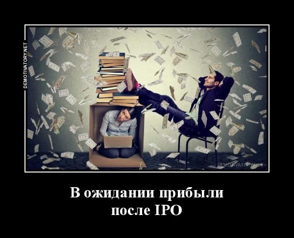 Ждем прибыль после iPO