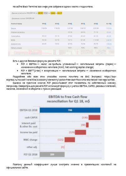 Как разбогатеть, покупая дивидендные акции на российском фондовом рынке