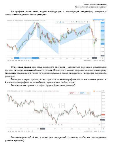 Как инвестировать в недооцененные акции