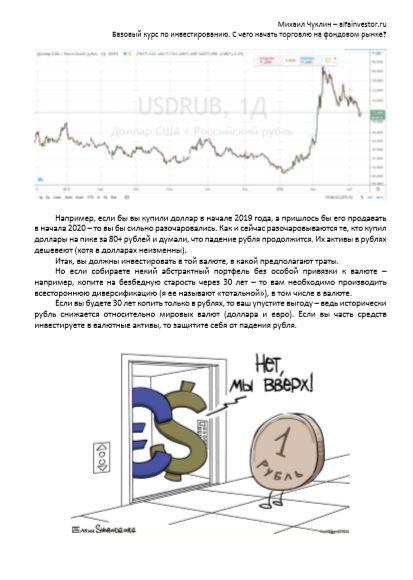 """Курс """"Инвестиции для начинающих"""": с чего начать торговлю на фондовом рынке?"""