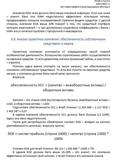Как инвестировать в высокодоходные облигации (ВДО) на Московской бирже