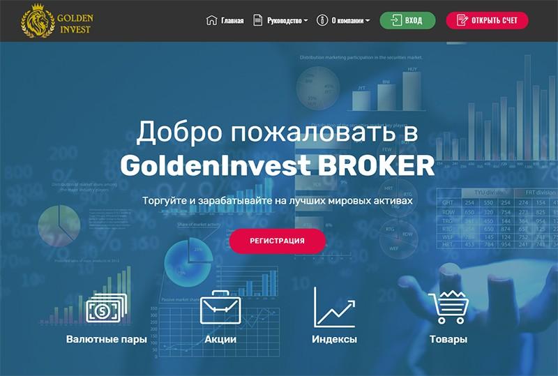 Обзор брокера Golden Invest Broker: очередное вранье недобросовестных разводил