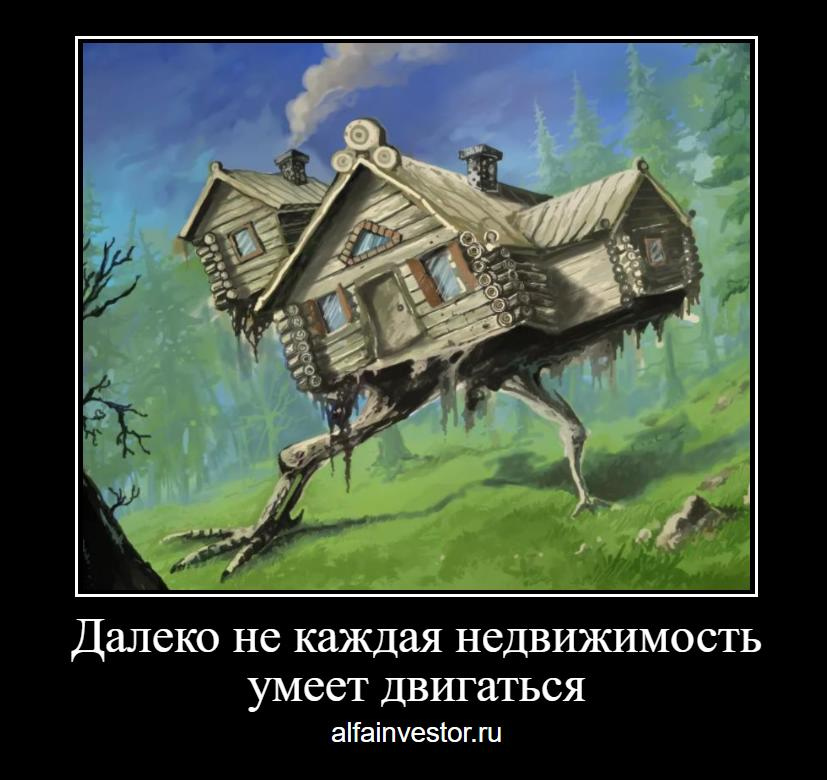 Движимая недвижимость