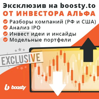 Канал на boosty to