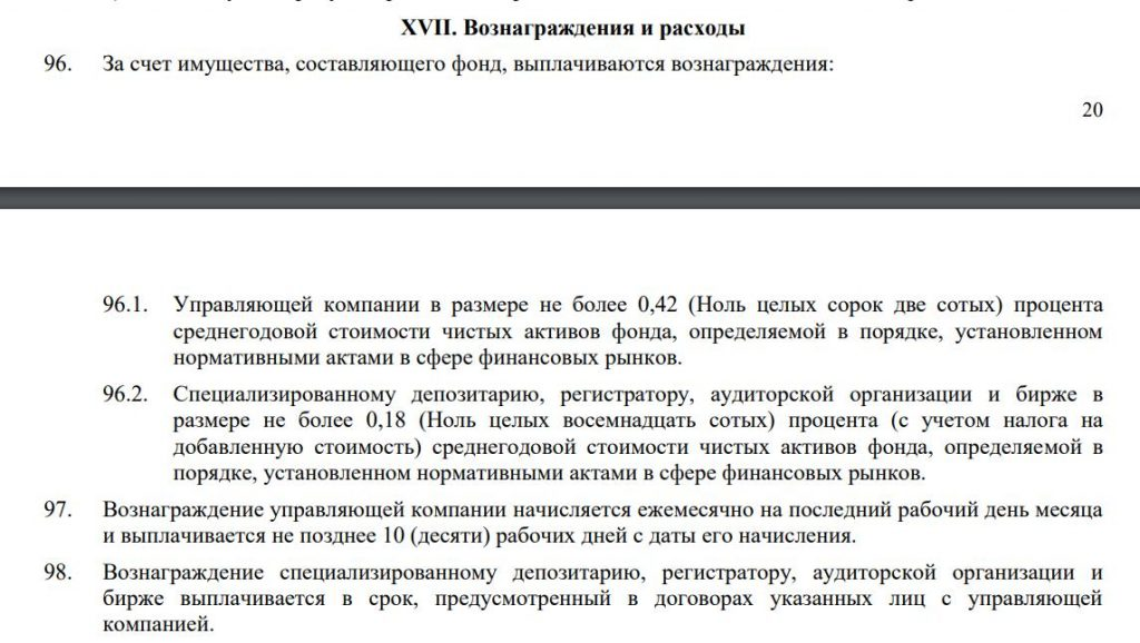 Комиссии VTBU