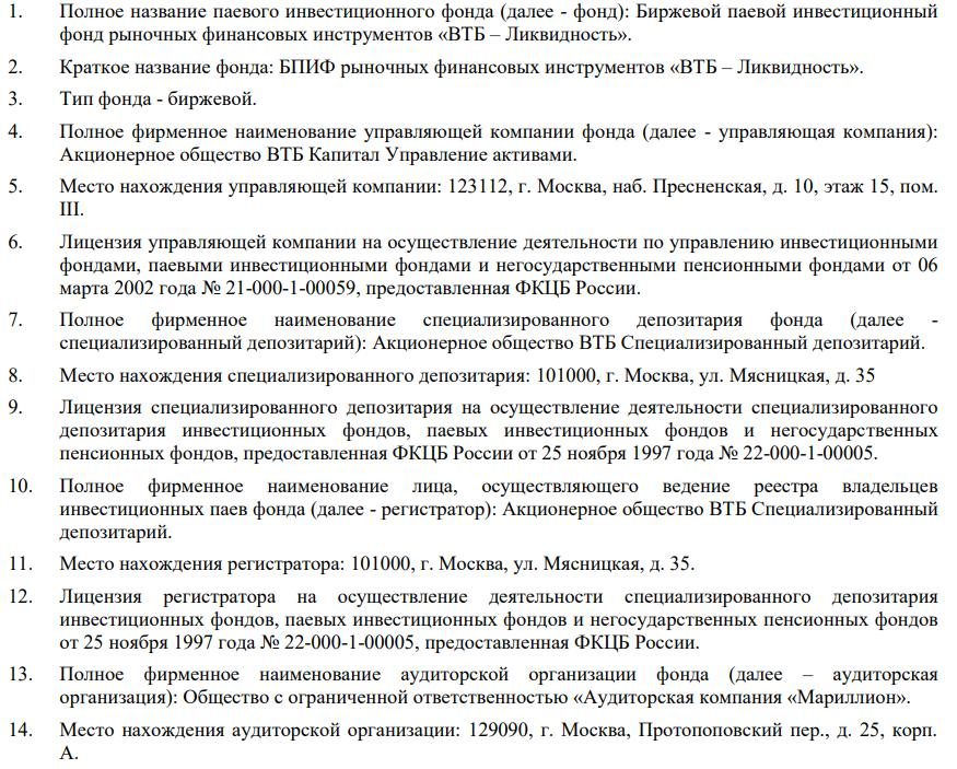 Инфраструктура фонда VTBM