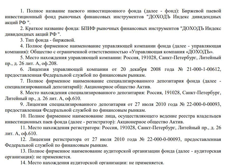 Обзор БПИФ DIVD: инвестиции в дивидендные акции Мосбиржи