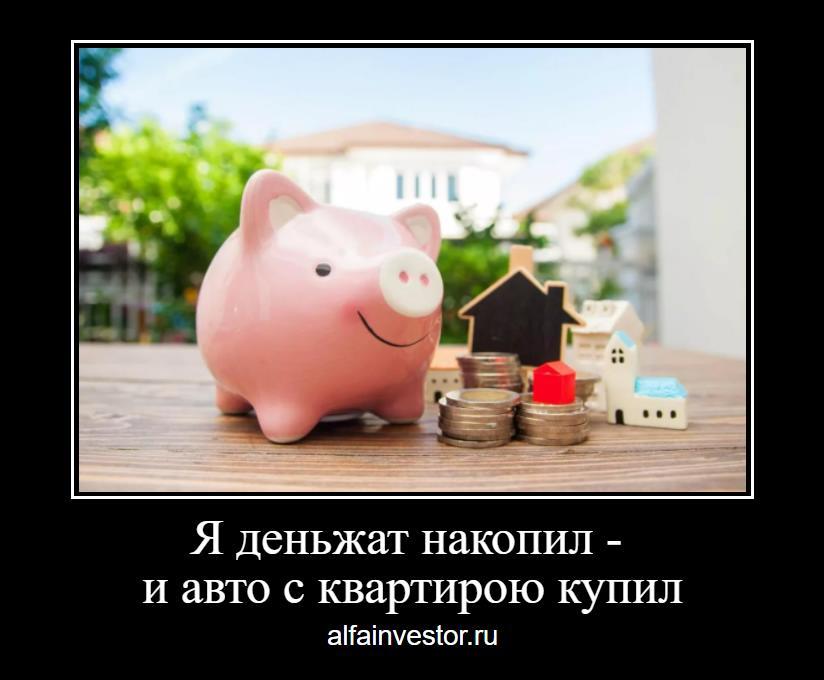 Какую часть дохода стоит инвестировать?