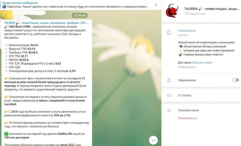 Интервью с автором телеграм-канала TAUREN Егором Федосовым