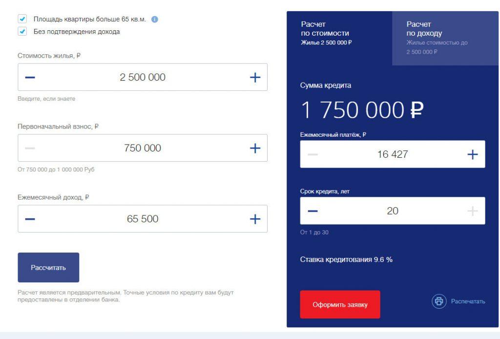 Пример расчета ипотеки в ВТБ