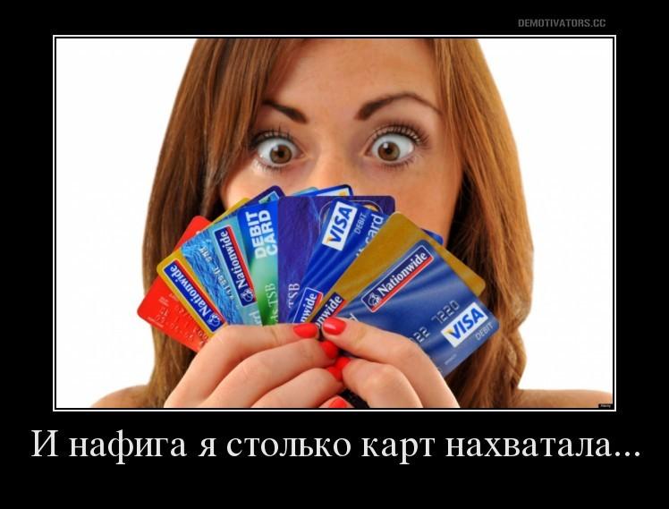 Кредитные карты демотиватор