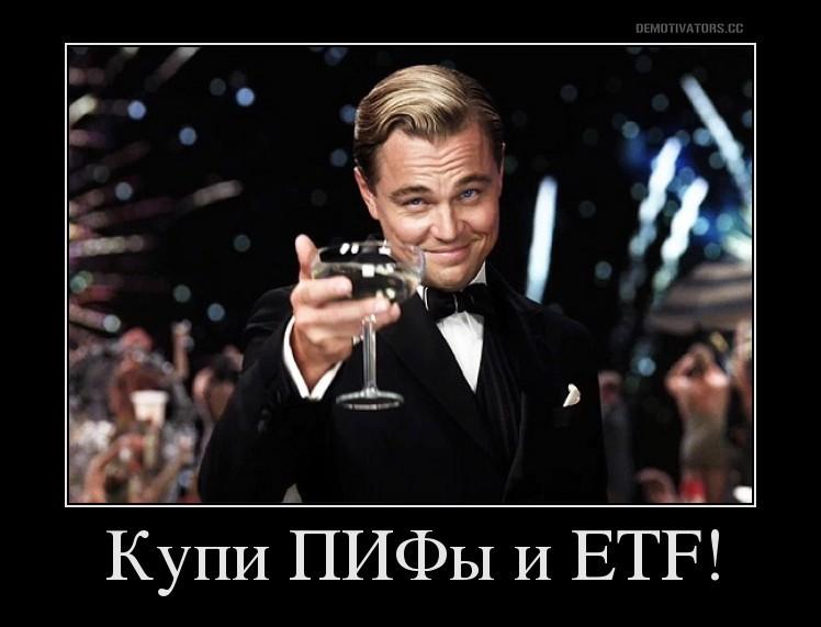 Как купить ETF