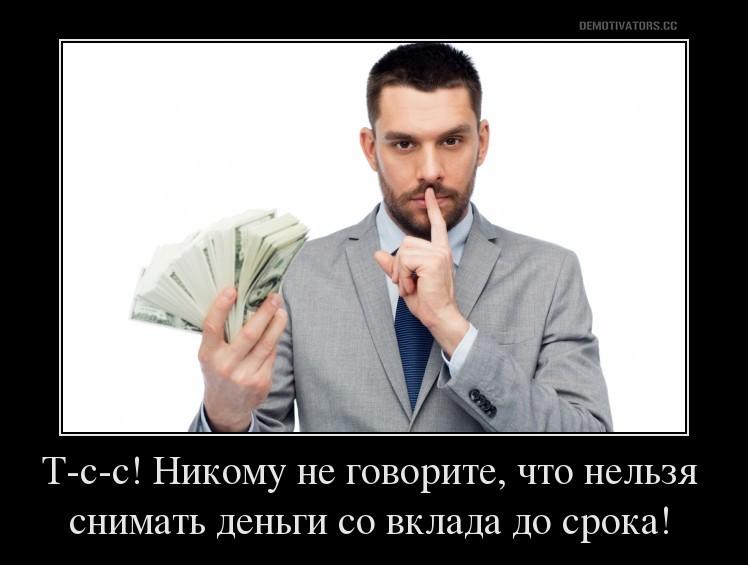 Срочный вклад в банке