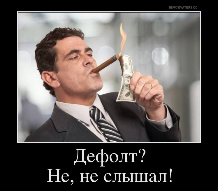 Дефолт в России в 2018 году