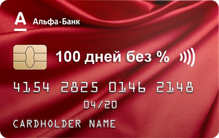«100 дней без процентов» от «Альфа-банка»
