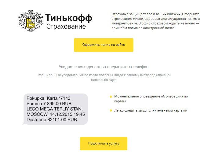 Страхование карты Тинькофф